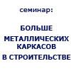 Больше ЛМК в России www.steelbuildings.ru Встречаемся в ДнепроПетровске на семинаре «Больше металлических каркасов в строительстве».