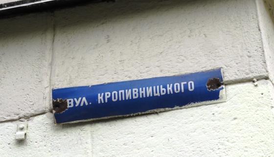 Больше ЛМК в России www.steelbuildings.ru Прогулка по Киеву, хороший плейсмент, улица Кропивницкого и столичный офис МетИнвеста.