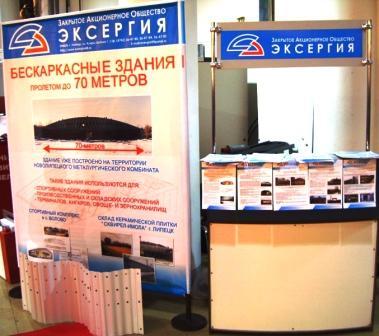 Больше ЛМК в России www.steelbuildings.ru Фото с Мосбилда: скромный стенд ЭКСЕРГИИ на главной весенней строительной выставке: жаль, что мэээнеджер этого стенда несёт чепуху - зато в Москве: